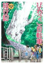 びわっこ自転車旅行記 屋久島編 STORIAダッシュWEB連載版 第2話
