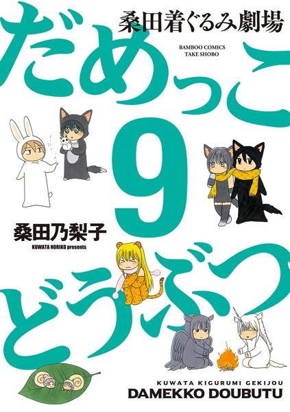 だめっこどうぶつ (9)