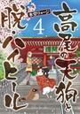 高尾の天狗と脱・ハイヒール【カラーページ増量版】 (4)
