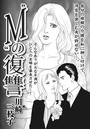 ブラック家庭SP(スペシャル) vol.4〜'M'の復讐〜