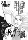 ブラック家庭SP(スペシャル) vol.4〜お手軽の代償〜