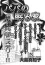 ブラック家庭SP(スペシャル) vol.4〜パパの眠る家〜