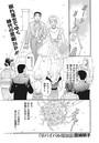 ブラック家庭SP(スペシャル) vol.4〜リバイバル昭和妻〜