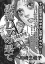 ブラック家庭SP(スペシャル) vol.4〜凄絶DVの果て〜
