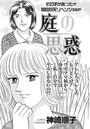 ブラック家庭SP(スペシャル) vol.4〜庭の思惑〜