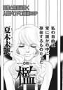 ブラック家庭SP(スペシャル) vol.4〜檻〜