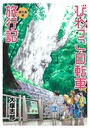 びわっこ自転車旅行記 屋久島編 STORIAダッシュWEB連載版 第3話