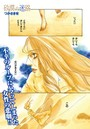 ブラック主婦SP(スペシャル) vol.8〜砂漠の迷路〜