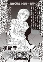 ブラック主婦SP(スペシャル) vol.8〜最後に笑う者〜
