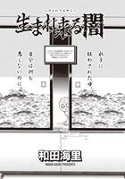 ブラック主婦SP(スペシャル) vol.8〜生まれ来る闇〜