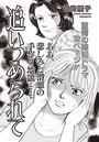 ブラック主婦SP(スペシャル) vol.8〜追いつめられて〜