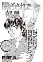 ブラック主婦SP(スペシャル) vol.8〜閉ざされた部屋〜