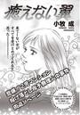 ブラック主婦SP(スペシャル) vol.8〜癒えない翼〜