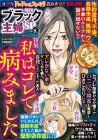 増刊 ブラック主婦SP(スペシャル) vol.8