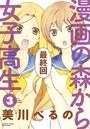漫画の森から女子高生 (3)