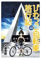 びわっこ自転車旅行記 北海道復路編 STORIAダッシュWEB連載版 Vol.3
