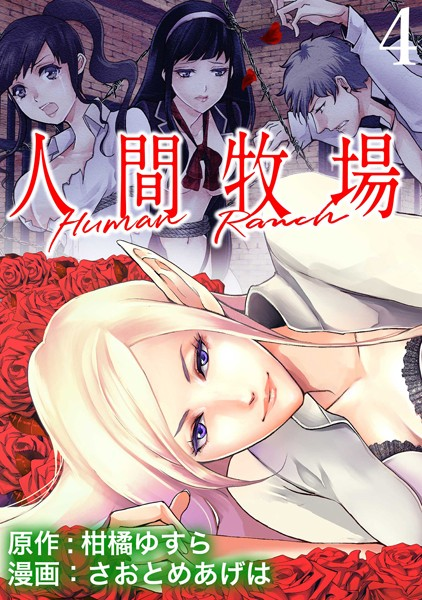 人間牧場 WEBコミックガンマぷらす連載版 第4話
