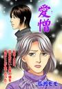 ブラック家庭SP(スペシャル) vol.3〜愛憎〜