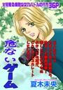 ブラック家庭SP(スペシャル) vol.3〜危ないゲーム〜