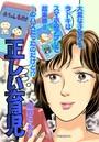 ブラック家庭SP(スペシャル) vol.3〜正しい育児〜