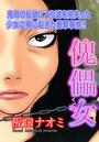 ブラック家庭SP(スペシャル) vol.3〜傀儡女〜
