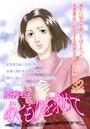 ブラック主婦SP(スペシャル) vol.6〜ぬくもりを求めて〜