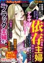 増刊 ブラック主婦SP(スペシャル) vol.6