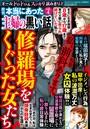 増刊 本当にあった主婦の黒い話 vol.4