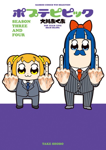 ポプテピピック SEASON THREE AND FOUR