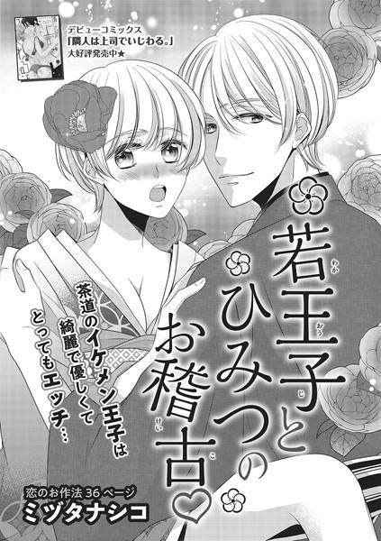 【漫画 r18】若王子とひみつのお稽古(単話)