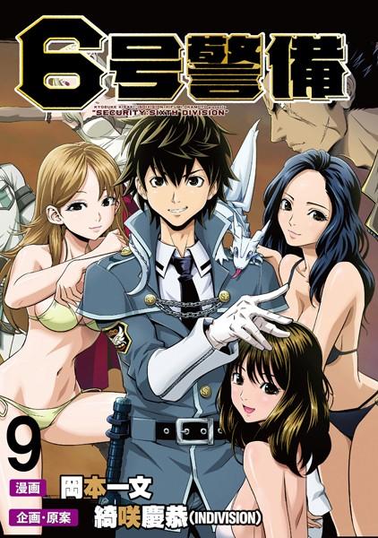 6号警備 WEBコミックガンマぷらす連載版 第9話