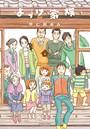 よっけ家族 (6)