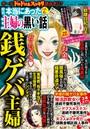 増刊 本当にあった主婦の黒い話 vol.6