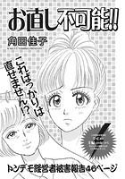 本当にあった主婦の黒い話 vol.6〜お直し不可能!!〜