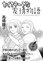 本当にあった主婦の黒い話 vol.6〜甘くてチープな友情物語〜