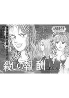 本当にあった主婦の黒い話 vol.6〜殺しの報酬〜