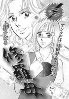 本当にあった主婦の黒い話 vol.6〜修羅母〜