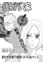 本当にあった主婦の黒い話 vol.6〜銭ゲバ大家〜