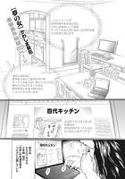 本当にあった主婦の黒い話 vol.6〜夢の女〜