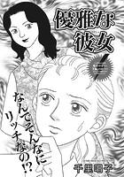 本当にあった主婦の黒い話 vol.6〜優雅な彼女〜