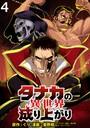 タナカの異世界成り上がり WEBコミックガンマぷらす連載版 第4話
