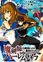 魔剣師の魔剣による魔剣のためのハーレムライフ WEBコミックガンマぷらす連載版 第1話