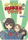 ゆづちゃんはハリネズミがささってる STORIAダッシュ連載版 第7話