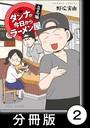 ダンナが今日からラーメン屋【分冊版】 (2)