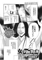 女のブラック事件簿 vol.4〜女の凶悪事件簿 江藤幸子編〜