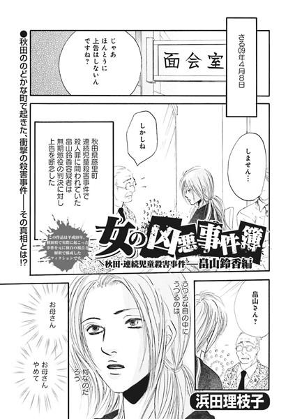 女のブラック事件簿 vol.4(単話)