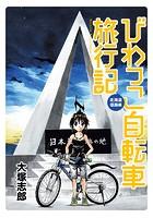 びわっこ自転車旅行記 北海道復路編 STORIAダッシュWEB連載版 Vol.6