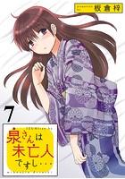 泉さんは未亡人ですし… STORIAダッシュ連載版 Vol.7