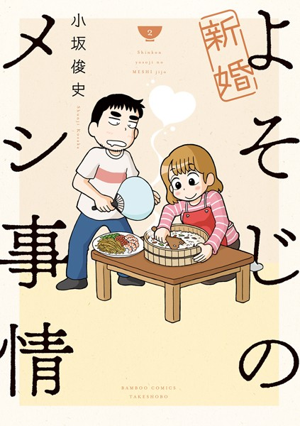 新婚よそじのメシ事情【カラー増量版】 (2)