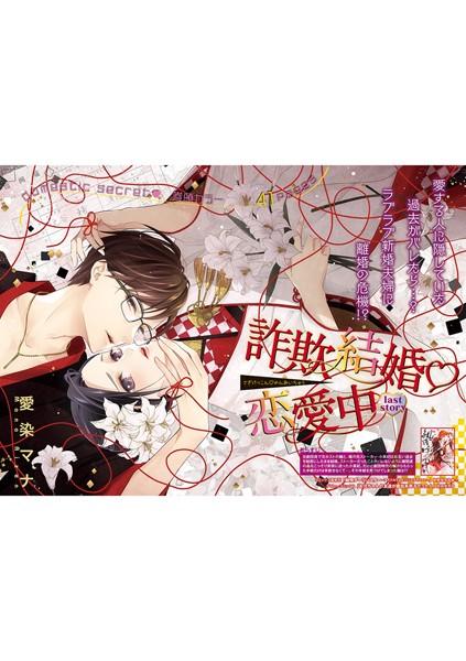 【恋愛 エロ漫画】詐欺結婚・恋愛中(単話)